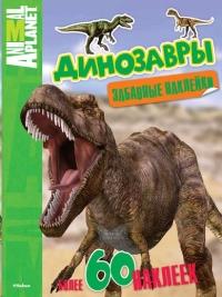 Динозавры.  Animal Planet
